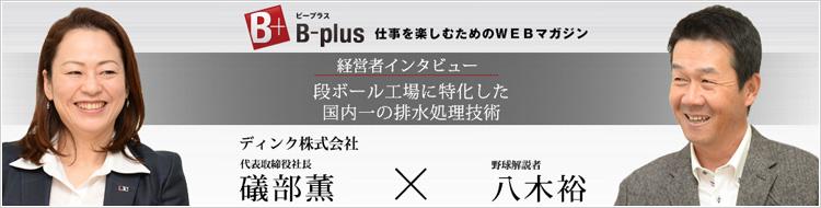 B+経営者インタビュー八木裕