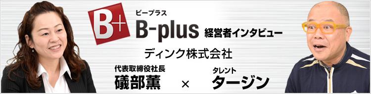 B+経営者インタビュータージン