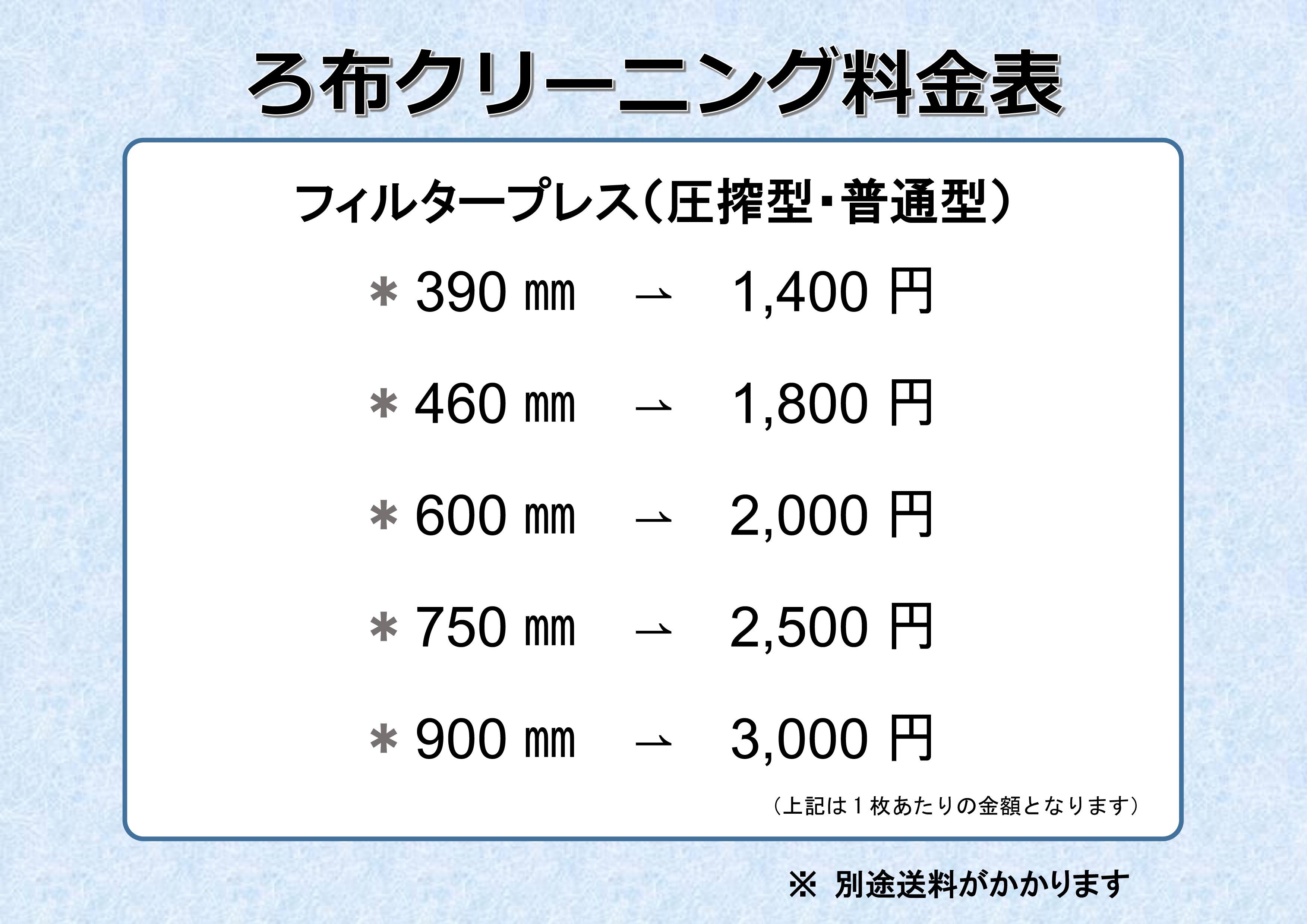 HPクリーニング価格表