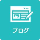 ブログ(水色)